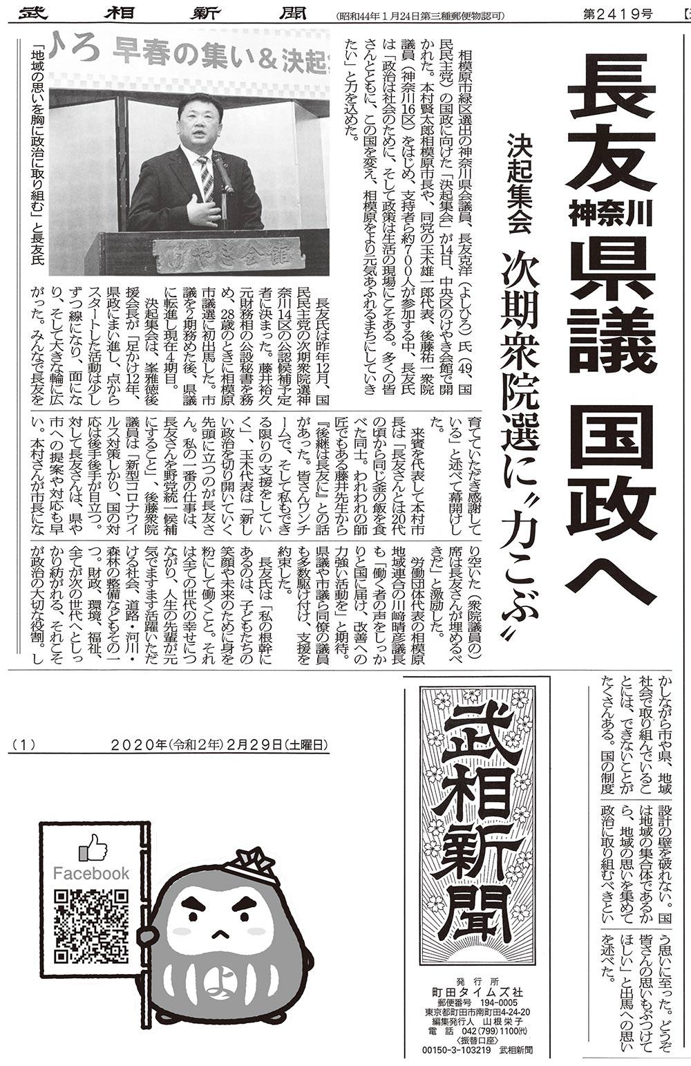 武相新聞掲載2020年2月29日