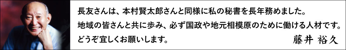 藤井裕久先生のメッセージ