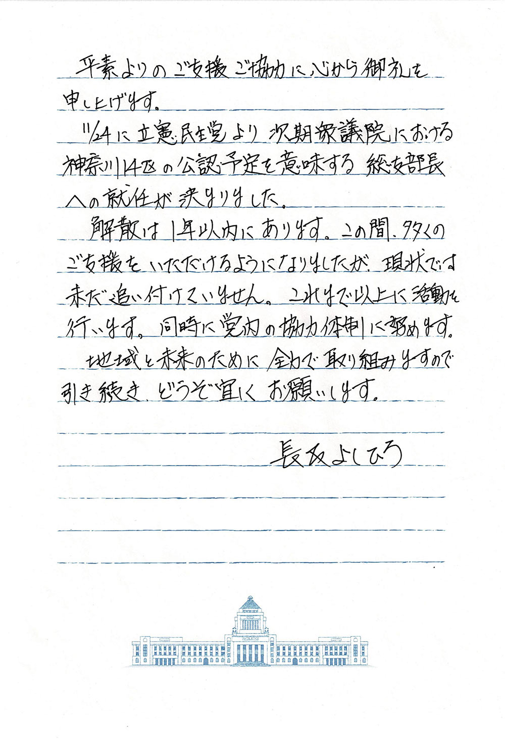 次期衆議院における神奈川県第14区総支部長への就任が決まりました。