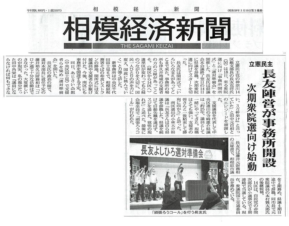 事務所開所式と選対準備会の様子が相模経済新聞に掲載されました