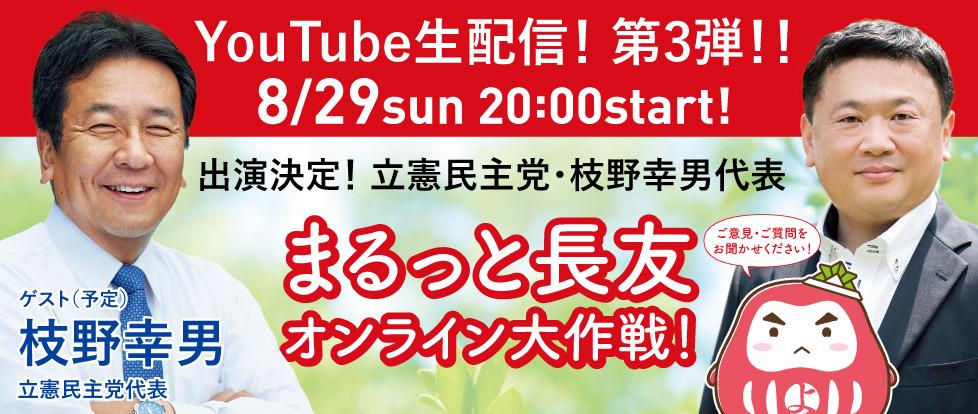 まるっと長友オンライン大作戦!立憲民主党・枝野幸男代表